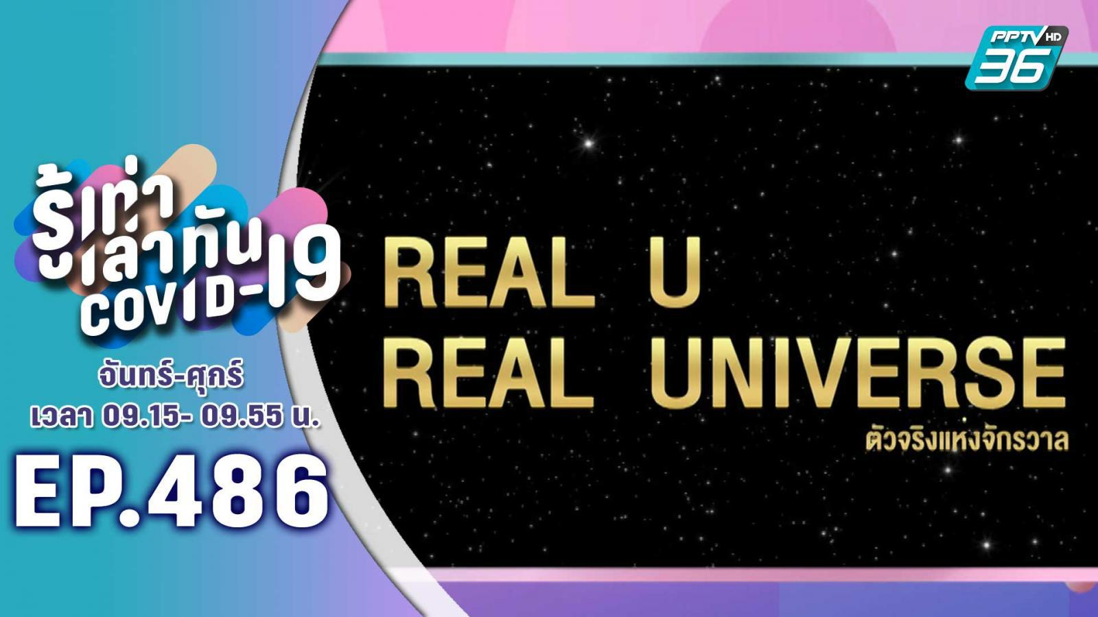 Miss Universe Thailand 2020 Real U, Real Universe