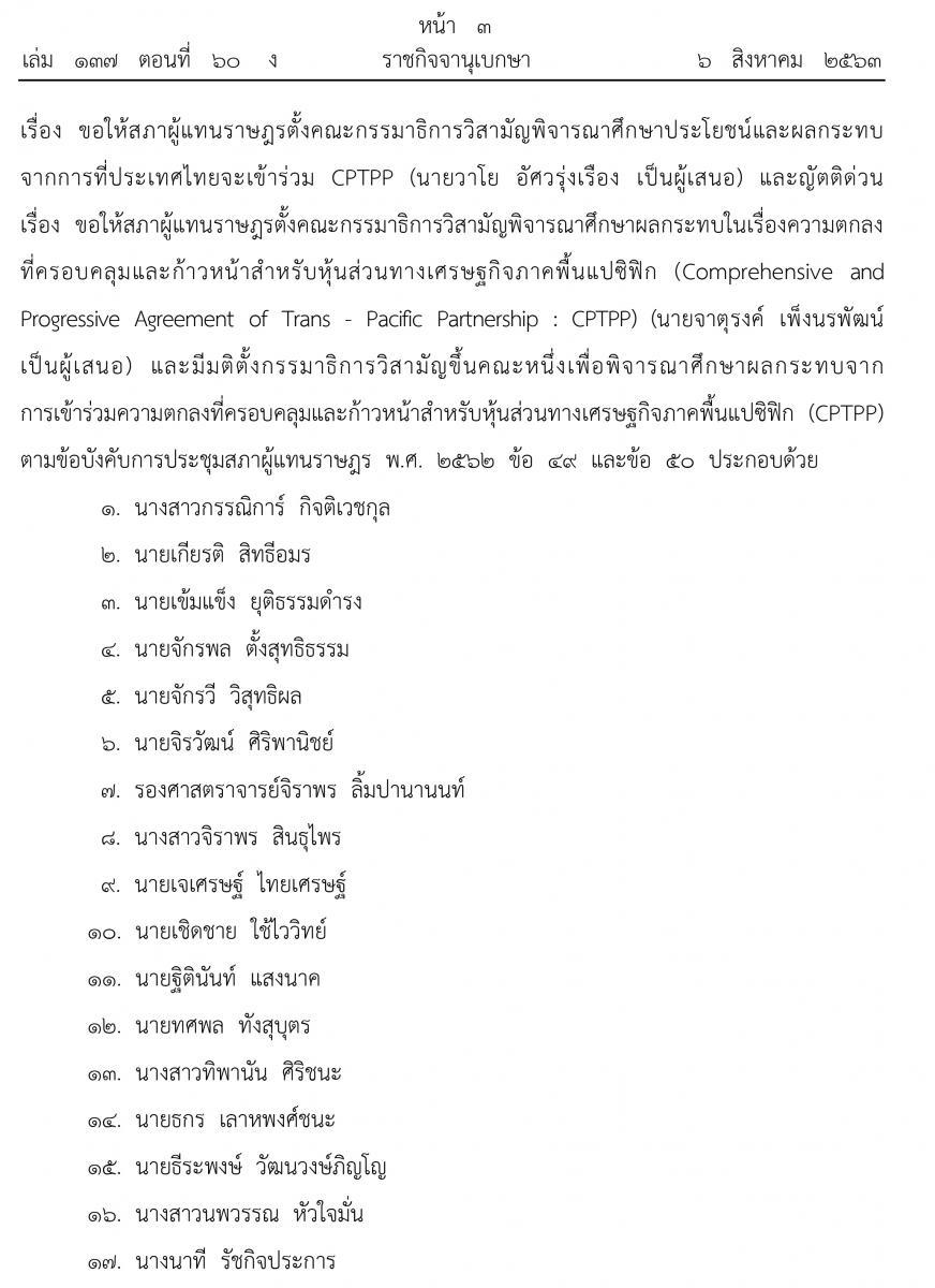 49 รายชื่อ กมธ.วิสามัญ ศึกษาผลกระทบไทยเข้าร่วม CPTPP