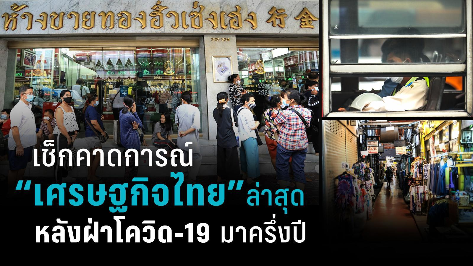 ครึ่งปี 63 โควิด-19 ฉุดเศรษฐกิจไทยทรุดหนัก!