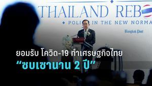 นายกฯ ยอมรับ โควิด-19 ทำเศรษฐกิจไทยซบเซานาน 2 ปี จีดีพีติดลบ 10%