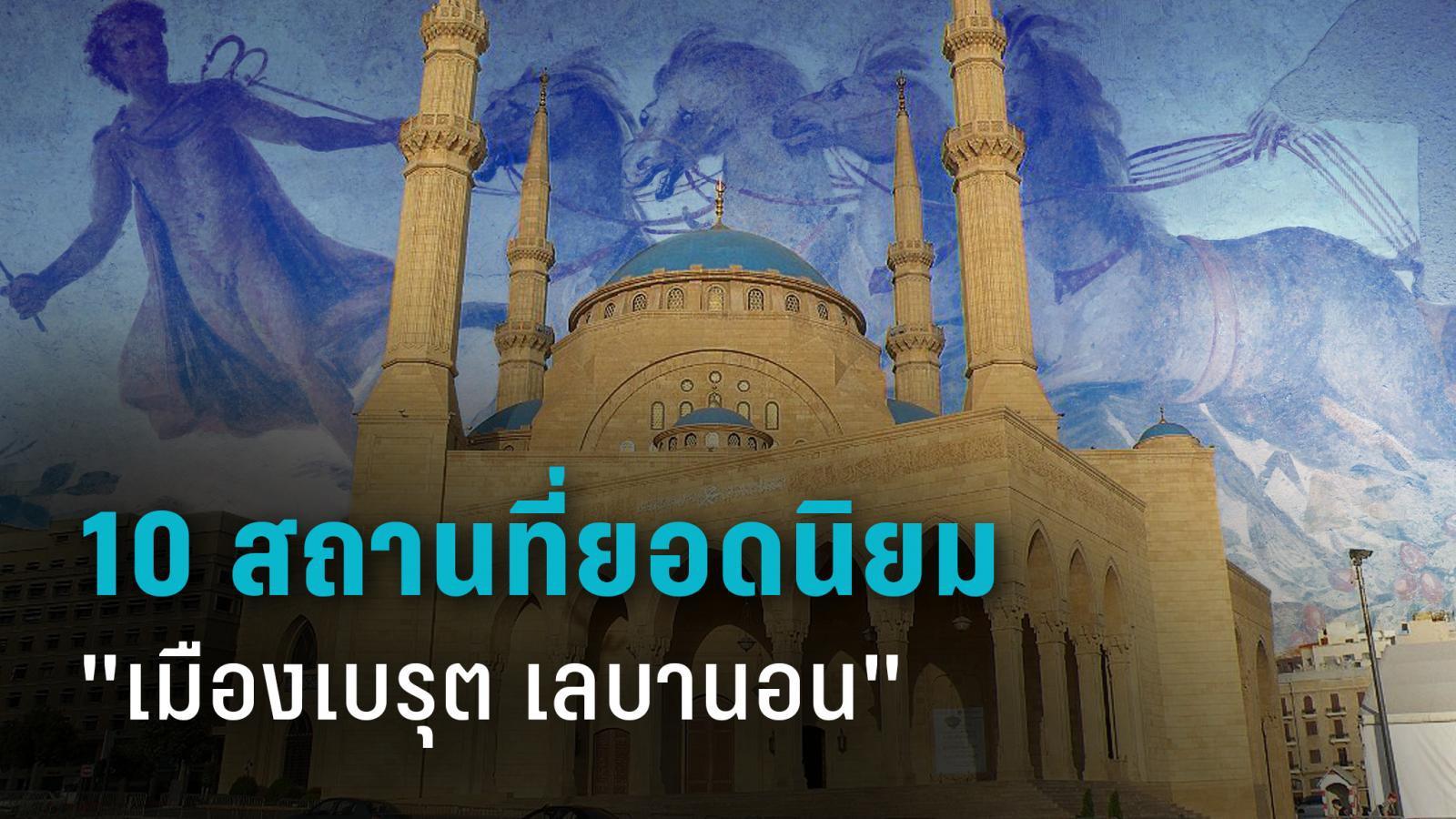 กรุงเบรุต แห่งเลบานอน กับ 10 สถานที่ท่องเที่ยวในลิสต์ของนักเดินทาง