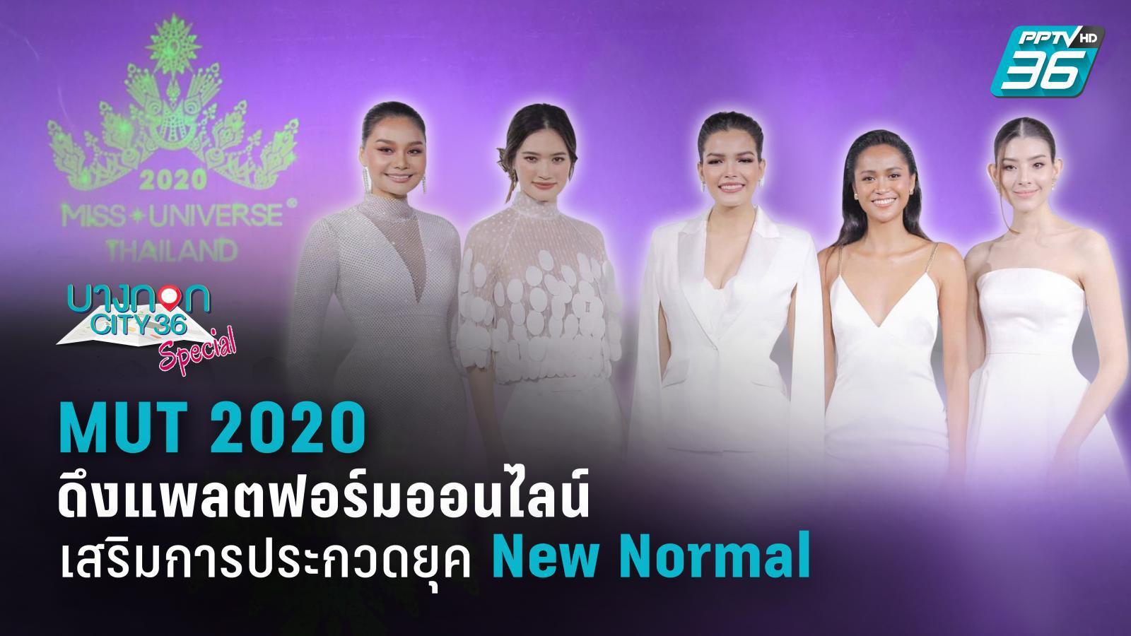 Miss Universe Thailand 2020 ดึงแพลตฟอร์มออนไลน์เสริมการประกวดยุค New Normal