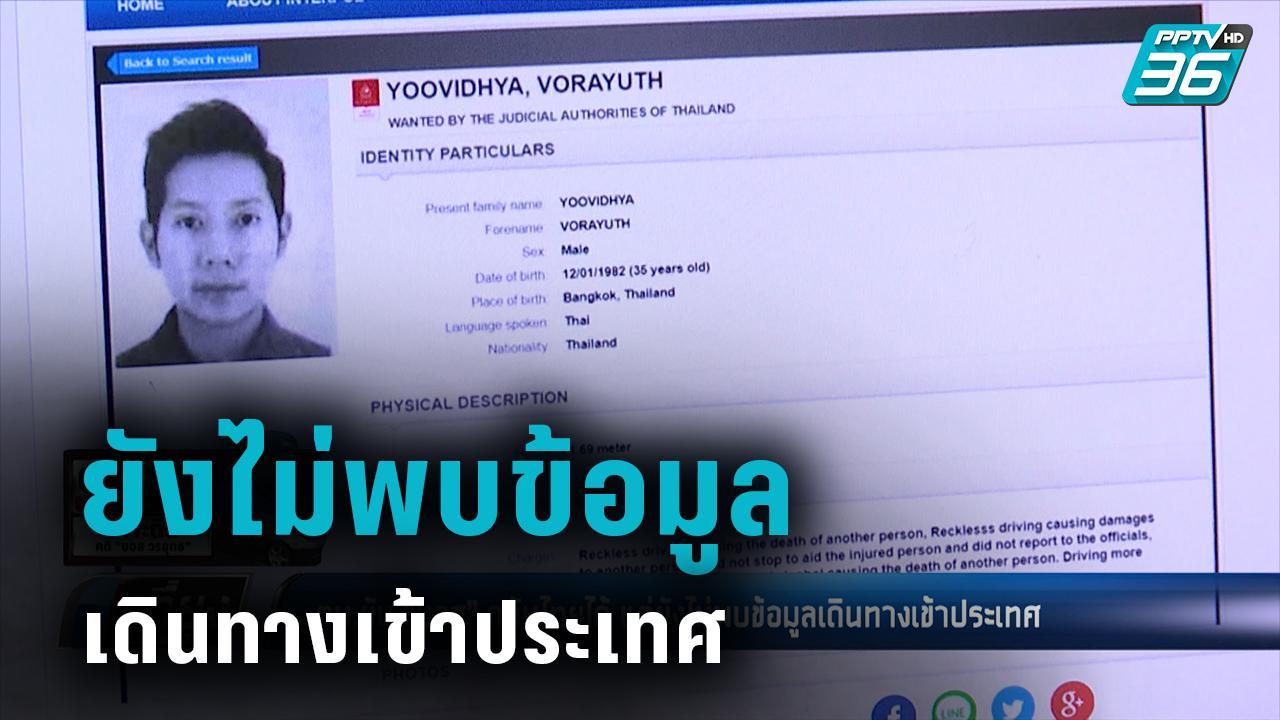 """ตม.ยัน""""บอส อยู่วิทยา""""กลับไทยได้ แต่ยังไม่พบข้อมูลเดินทางเข้าประเทศ"""