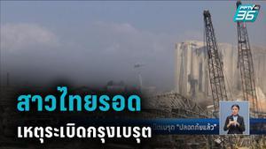 เสี้ยวนาที! สาวไทยรอดจากเหตุระเบิดกรุงเบรุต