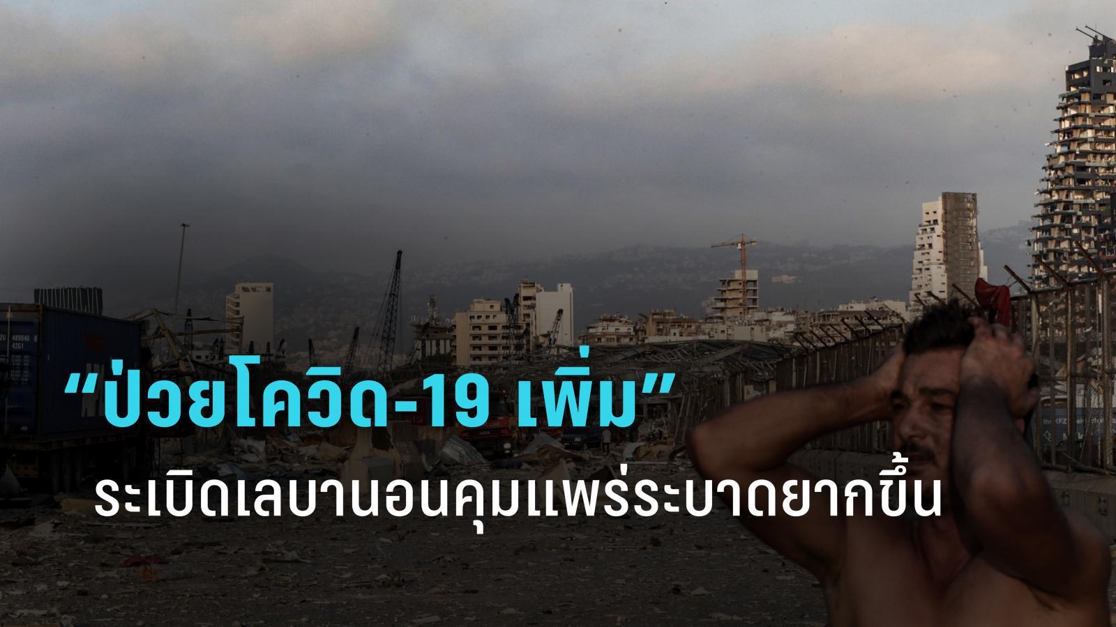 เลบานอนป่วยโควิด-19 พุ่งกว่า 300 ราย เหตุระเบิดทำให้ควบคุมแพร่ระบาดยากขึ้น