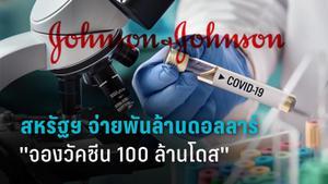 สหรัฐฯ จ่ายพันล้านดอลลาร์  จองวัคซีนโควิด-19 ร้อยล้านโดส
