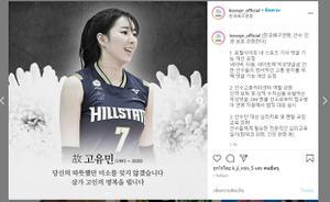 ลูกยางเกาหลีใต้ออกกฎ 3 ข้อลดปัญหานักกีฬาฆ่าตัวตาย