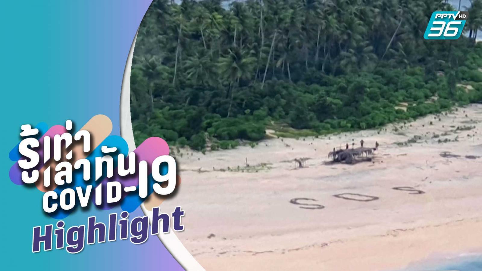 บางกอกซิตี้ เลขที่ 36 | ช่วยนักเดินเรือติดเกาะร้างในแปซิฟิก เขียนสัญญาณ SOS บนหาด | PPTV HD 36