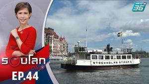 """""""สวีเดน"""" ยอมแลกไม่ล็อกดาวน์ เศรษฐกิจติดลบน้อย แต่คนติดเชื้อโควิด-19 พุ่งสูง"""