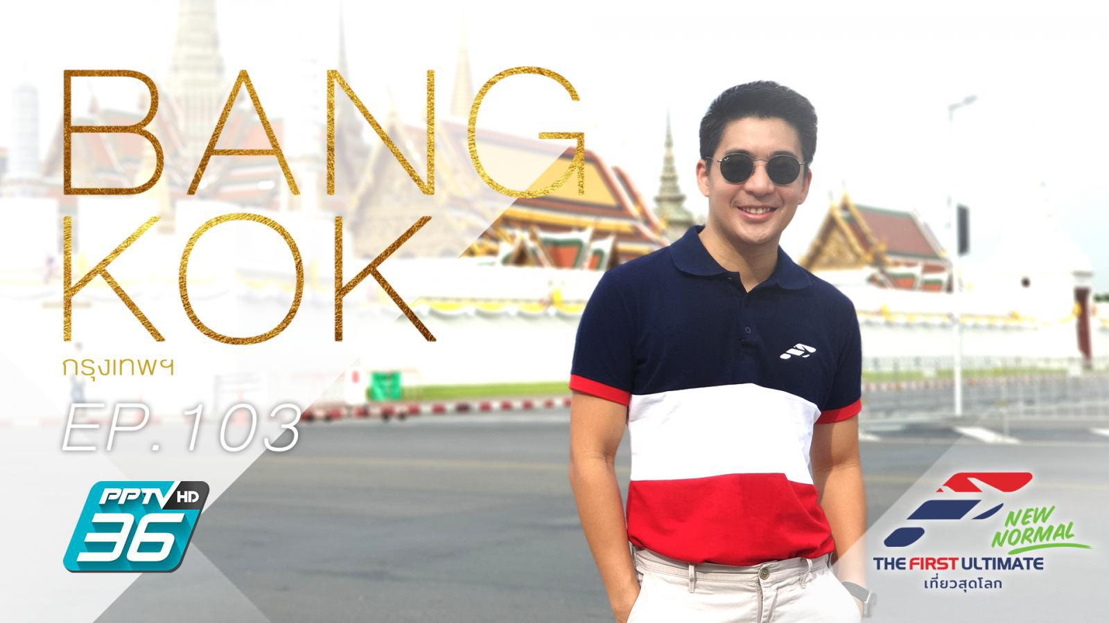 Bangkok, Thailand (น็อตพาไหว้พระ)