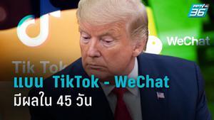 ทรัมป์ลงนามแบน TikTok และ WeChat มีผลภายใน 45 วัน