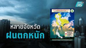 กรมอุตุฯ เตือน ฝนตกชุกทั่วไทย คลื่นสูง 2 เมตร