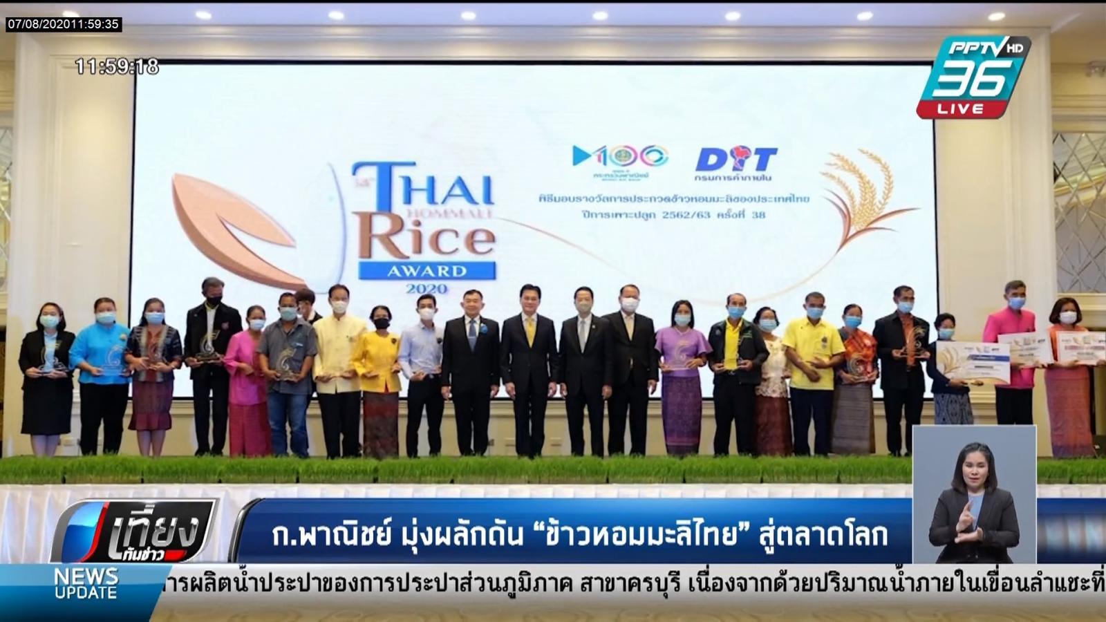 กระทรวงพาณิชย์ คัดสุดยอดพันธุ์ข้าวหอมมะลิไทย ครั้งที่ 38