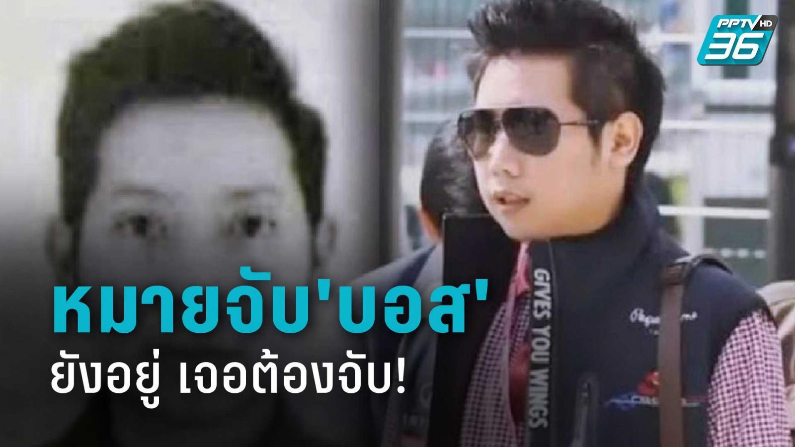 ตม.นำชื่อ 'บอส อยู่วิทยา' ขึ้นบัญชีเฝ้าระวังอีกครั้ง เข้าประเทศไทยได้ แต่ถูกจับ!