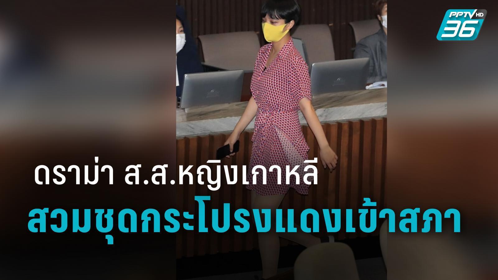 ดราม่า ส.ส.หญิงเกาหลีสวมชุดกระโปรงแดงเข้าประชุมสภา