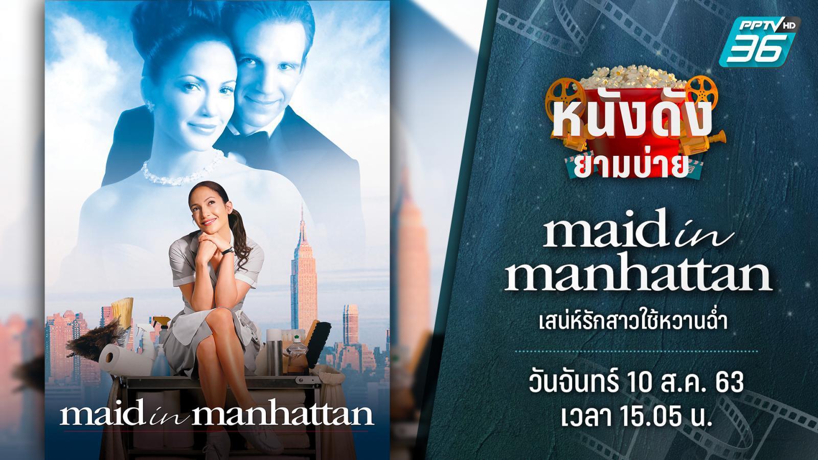 Maid In Manhattan เสน่ห์รักสาวใช้หวานฉ่ำ