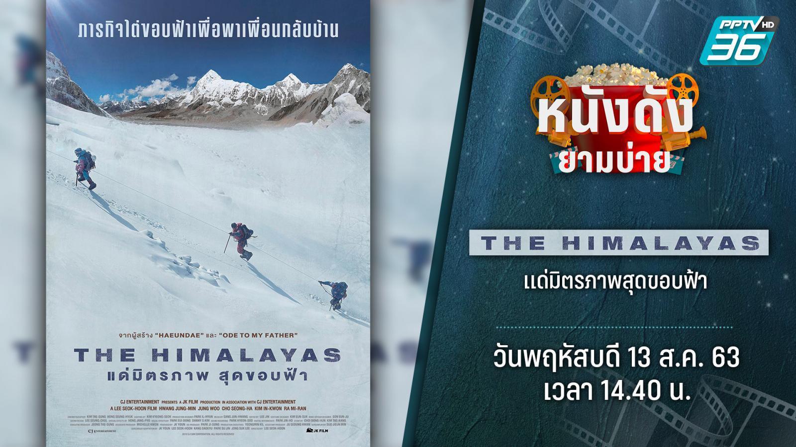 The Himalayas แด่มิตรภาพสุดขอบฟ้า