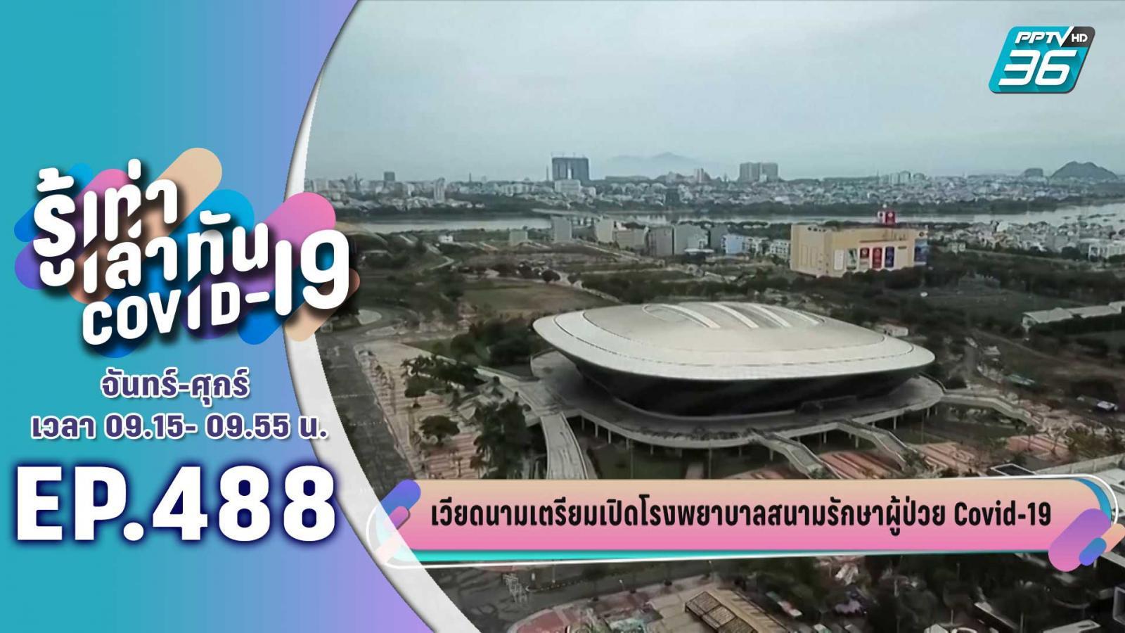 เวียดนามเตรียมเปิดโรงพยาบาลสนามรักษา Covid-19