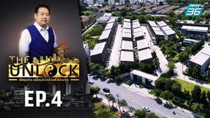 The Unlock เปิดธุรกิจ เปลี่ยนชีวิตด้วยตี่ลี่ฮวงจุ้ย | ตอน เปิดธุรกิจ กาย-ฮารุ EP.4 |PPTV HD 36