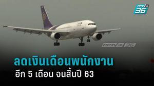 """""""การบินไทย"""" ประกาศ ลดเงินเดือนพนง.ต่ออีก 5 เดือน"""
