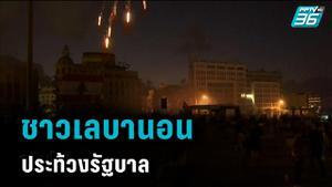 ชาวเลบานอน ประท้วงรัฐบาล หลังเหตุระเบิดช็อกโลก