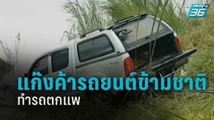 แก๊งค้ารถยนต์ข้ามชาติทำรถตกแพ คาดเป็นรถที่ขโมยมา
