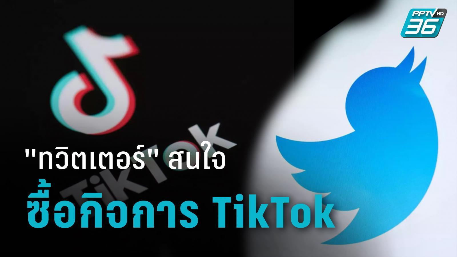 """""""ทวิตเตอร์"""" สนใจซื้อกิจการ TikTok ในสหรัฐฯ"""