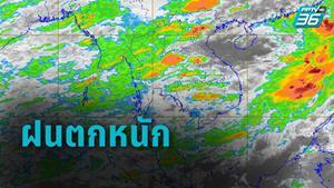 พยากรณ์อากาศวันนี้ กรมอุตุฯ เตือน ไทยฝนตกหนัก คลื่นสูง 3 ม.