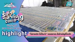 บางกอกซิตี้ เลขที่ 36 | กองสลากฯ สั่งล้างบัญชีโควต้าสลากฯ ล็อตใหญ่  | PPTV HD 36