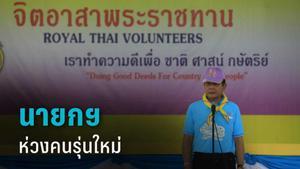 นายกฯห่วงเด็กรุ่นใหม่ ยังไม่เข้าใจความเป็นมาของไทย ย้ำต้องรู้หน้าที่ มีวินัย