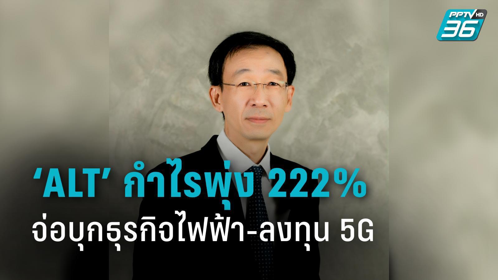ALT โชว์ไตรมาส 2/63 กำไรพุ่ง 222% ครึ่งปีหลังบุกกลุ่มธุรกิจไฟฟ้า-ผนึกพันธมิตรรุก 5G