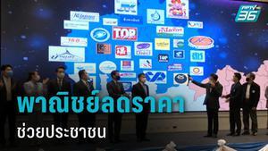 เริ่มวันนี้ 6,654 ร้านค้า ลดราคาสินค้าช่วยปชช.