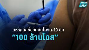 อีก 100 ล้านโดส! สหรัฐฯตกลงซื้อวัคซีนโควิด-19
