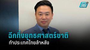 """""""เพื่อไทย"""" แนะ ฉีกยุทธศาสตร์ชาติทิ้ง ซัดทำประเทศไทยล้าหลัง"""