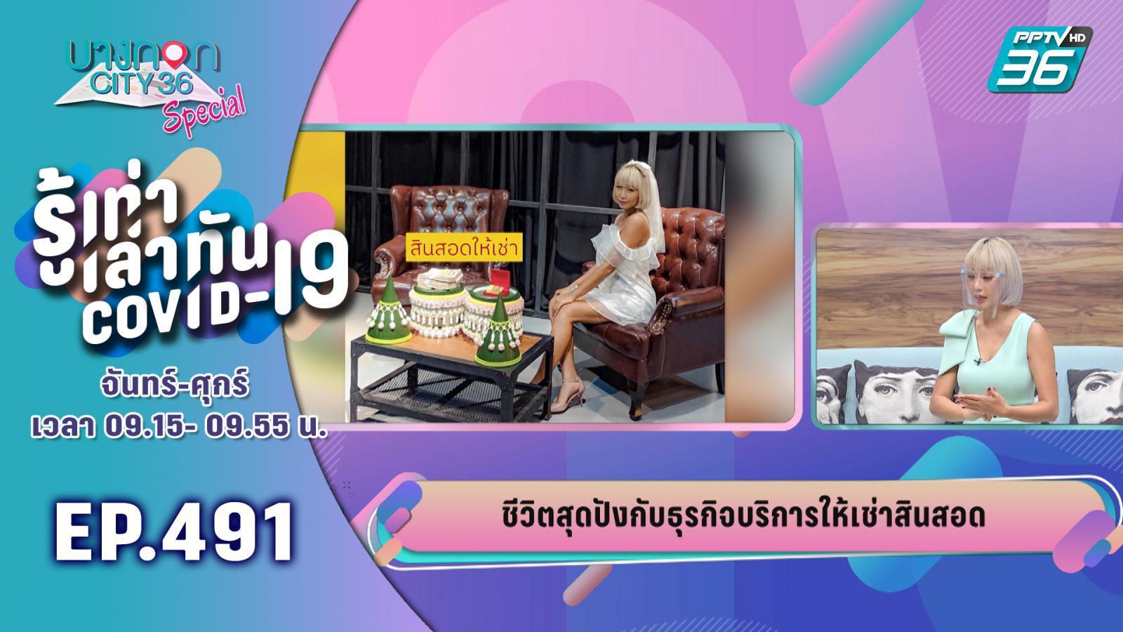 เจาะลึกธุรกิจเช่าสินสอด เจ้าแรกของประเทศไทย