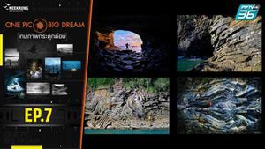 ONE PIC BIG DREAM เกมภาพกระตุกต่อม EP.7   12 ส.ค. 63   PPTV HD 36