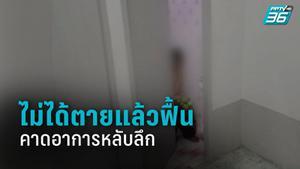 หมอ ยัน หนุ่มวัย 20 ปี ไม่ได้ตายแล้วฟื้น คาดอาการหลับลึก