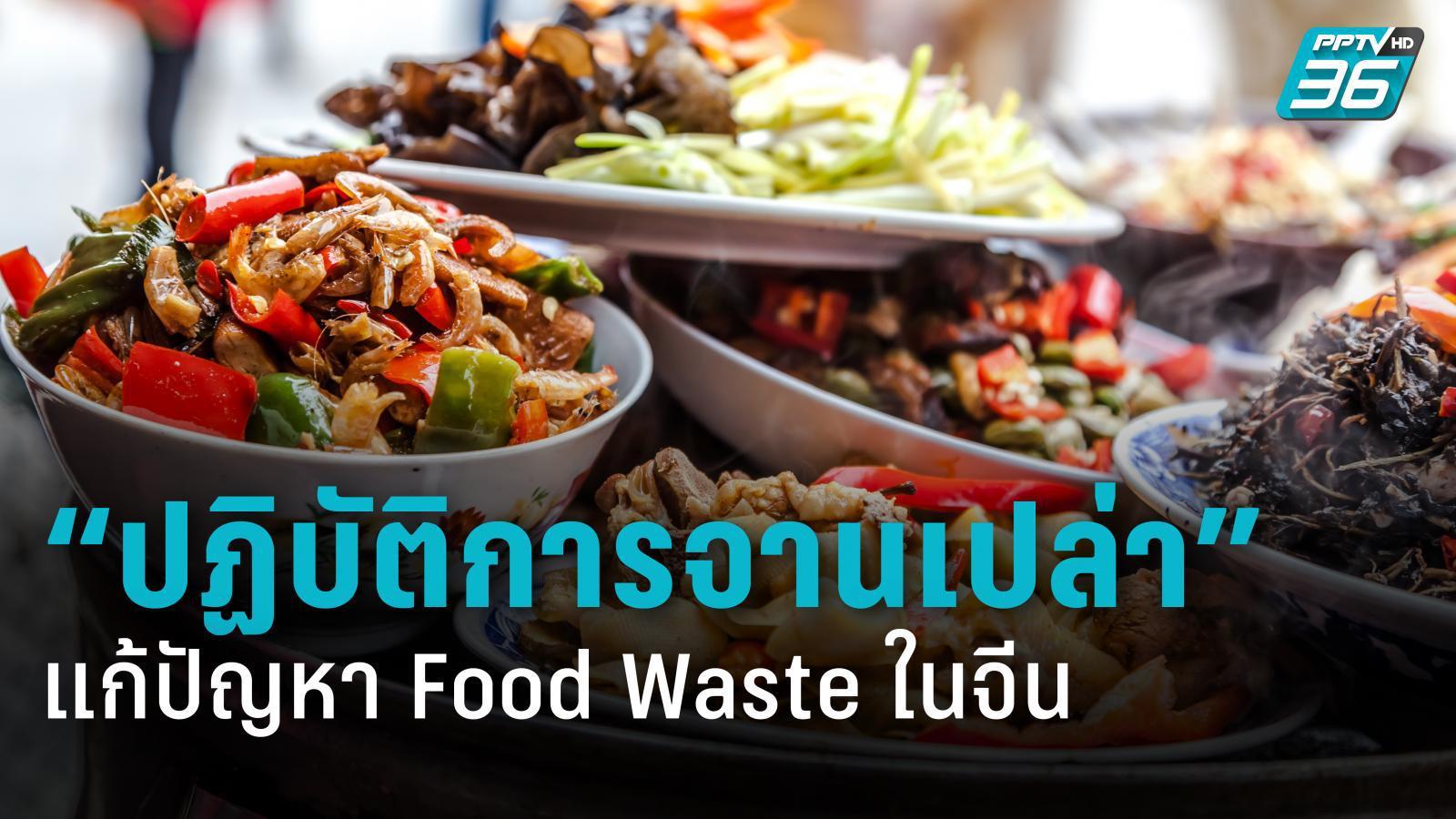 """""""ปฏิบัติการจานเปล่า"""" แนวทางแก้ปัญหา Food Waste ของจีน"""