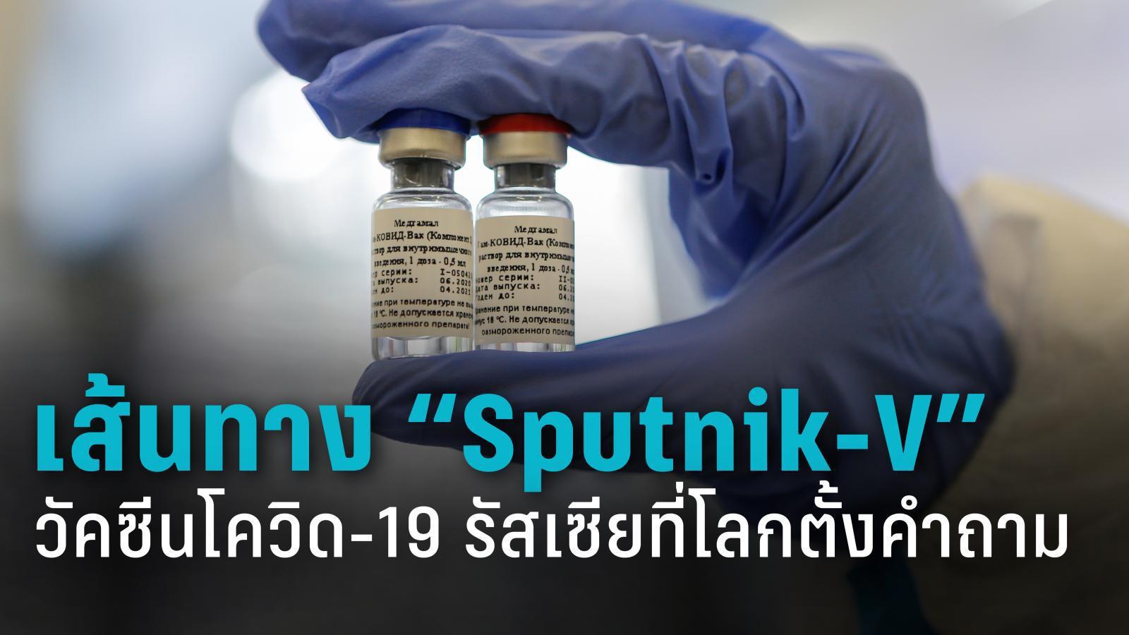 """เส้นทาง """"Sputnik-V"""" วัคซีนโควิด-19 ที่ทั้งโลกกังขา"""