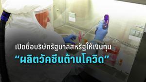 เปิดชื่อบริษัทได้รับการสนับสนุนเงินจากรัฐบาลสหรัฐ เพื่อผลิตวัคซีนโควิด-19