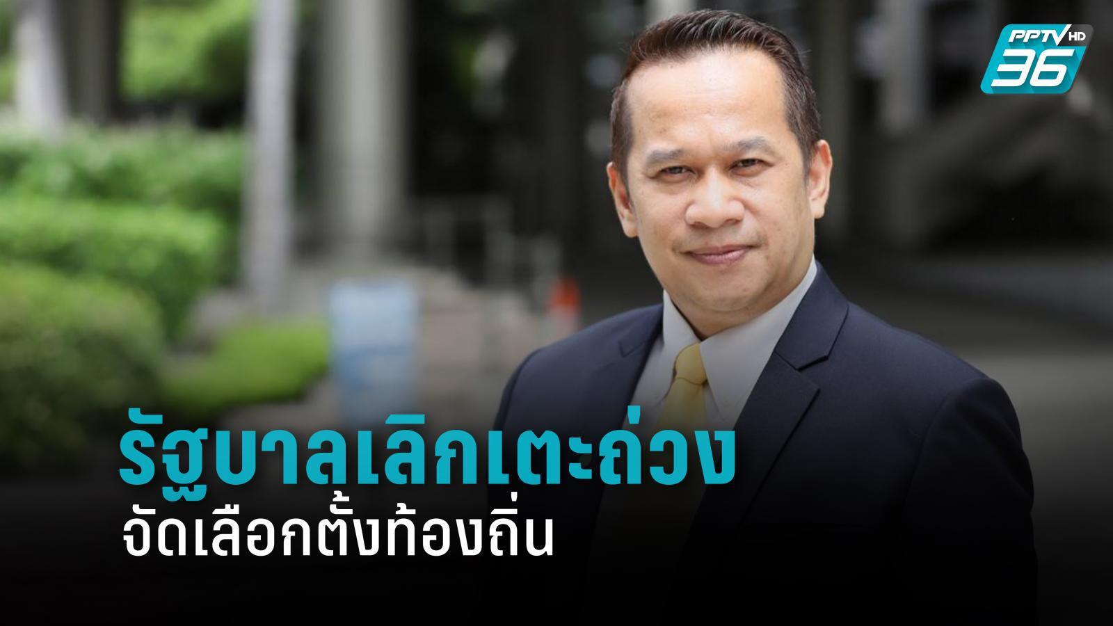 """""""เพื่อไทย"""" จี้ รัฐบาล จัดเลือกตั้งท้องถิ่น หลัง กกต.ยันพร้อมจัดแล้ว"""
