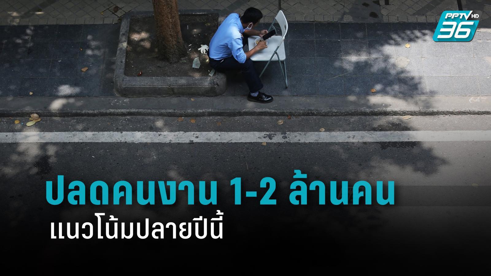 หอการค้าไทย คาด ปลายปีนี้ ผู้ประกอบการปลดคนงานเพิ่มอีก 1- 2 ล้านคน