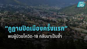ภูฏานสั่งปิดประเทศครั้งแรกหลังพบผู้ติดเชื้อโควิด-19 กลับมาเป็นซ้ำ