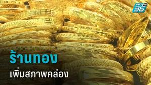 ร้านทองเพิ่มสภาพคล่อง รองรับคนแห่ขายทอง