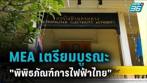 """MEA บวงสรวง เตรียมบูรณะจัดทำ """"พิพิธภัณฑ์การไฟฟ้าไทย"""""""