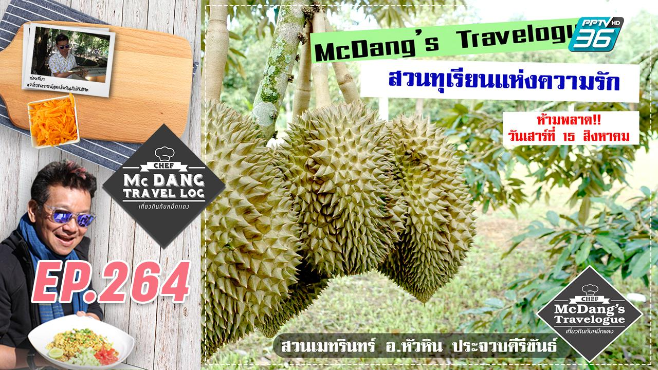 McDang's Travelogue เที่ยวกินกับหมึกแดง