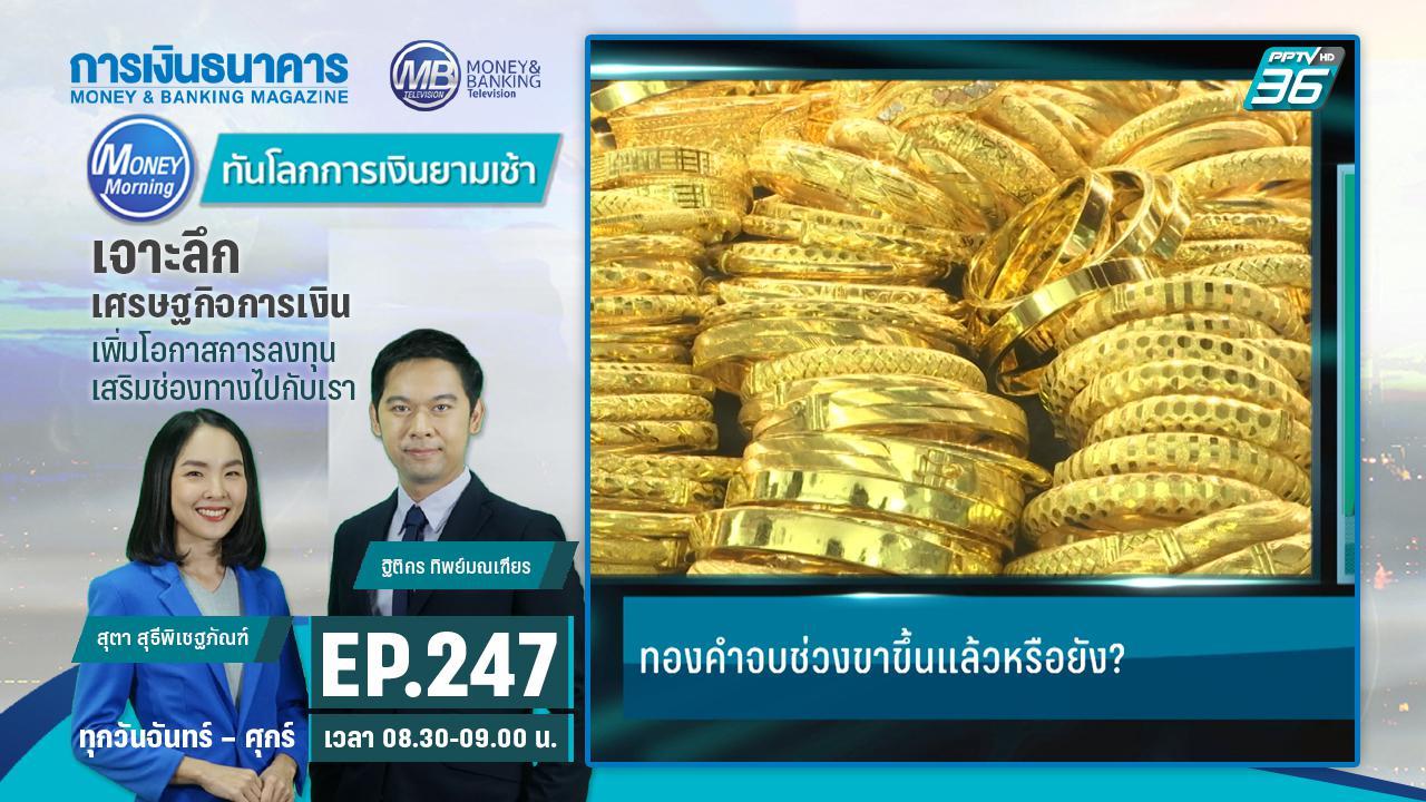 Money Morning ทันโลกการเงินยามเช้า | 13 ส.ค. 63