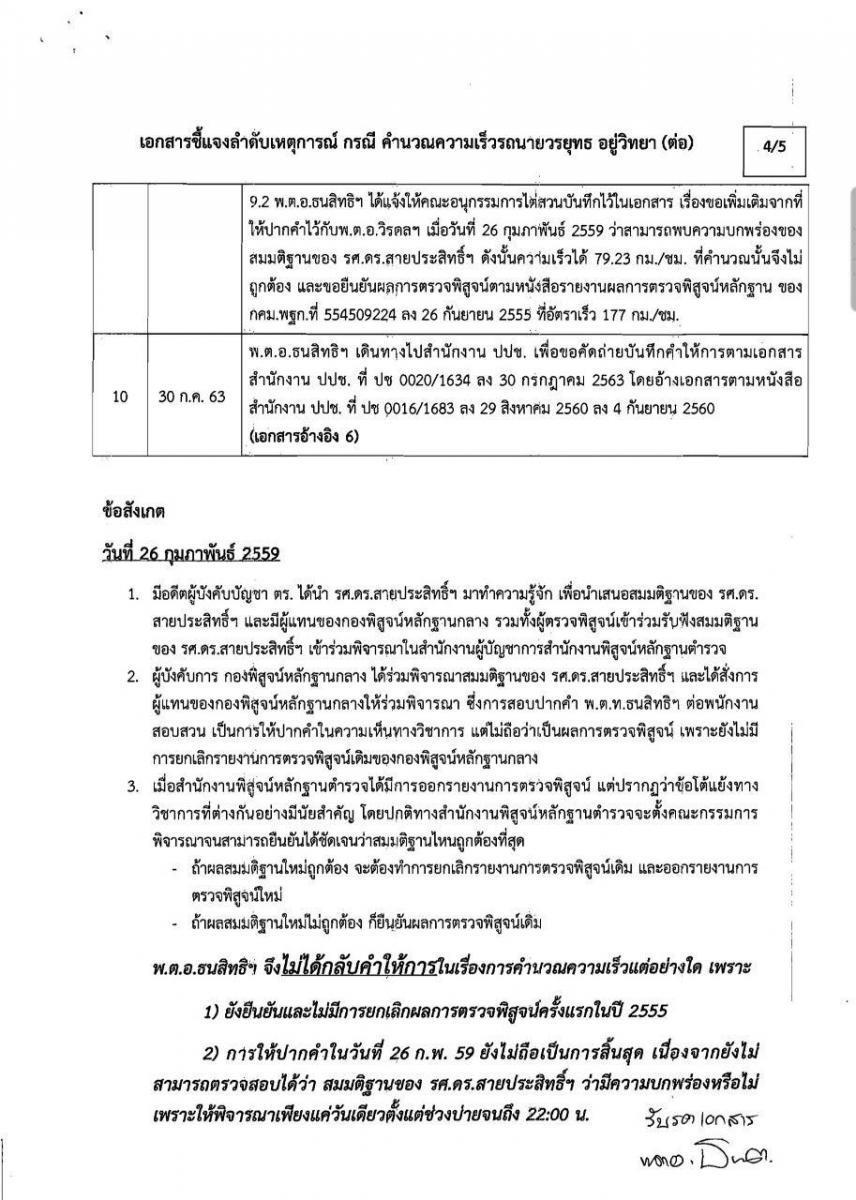 เปิดเอกสาร คำให้การ 'พ.ต.อ.ธนสิทธิ' อ้างชื่อ '2พล.ต.อ.' ตัวเชื่อม เปลี่ยนความเร็ว 'บอส'