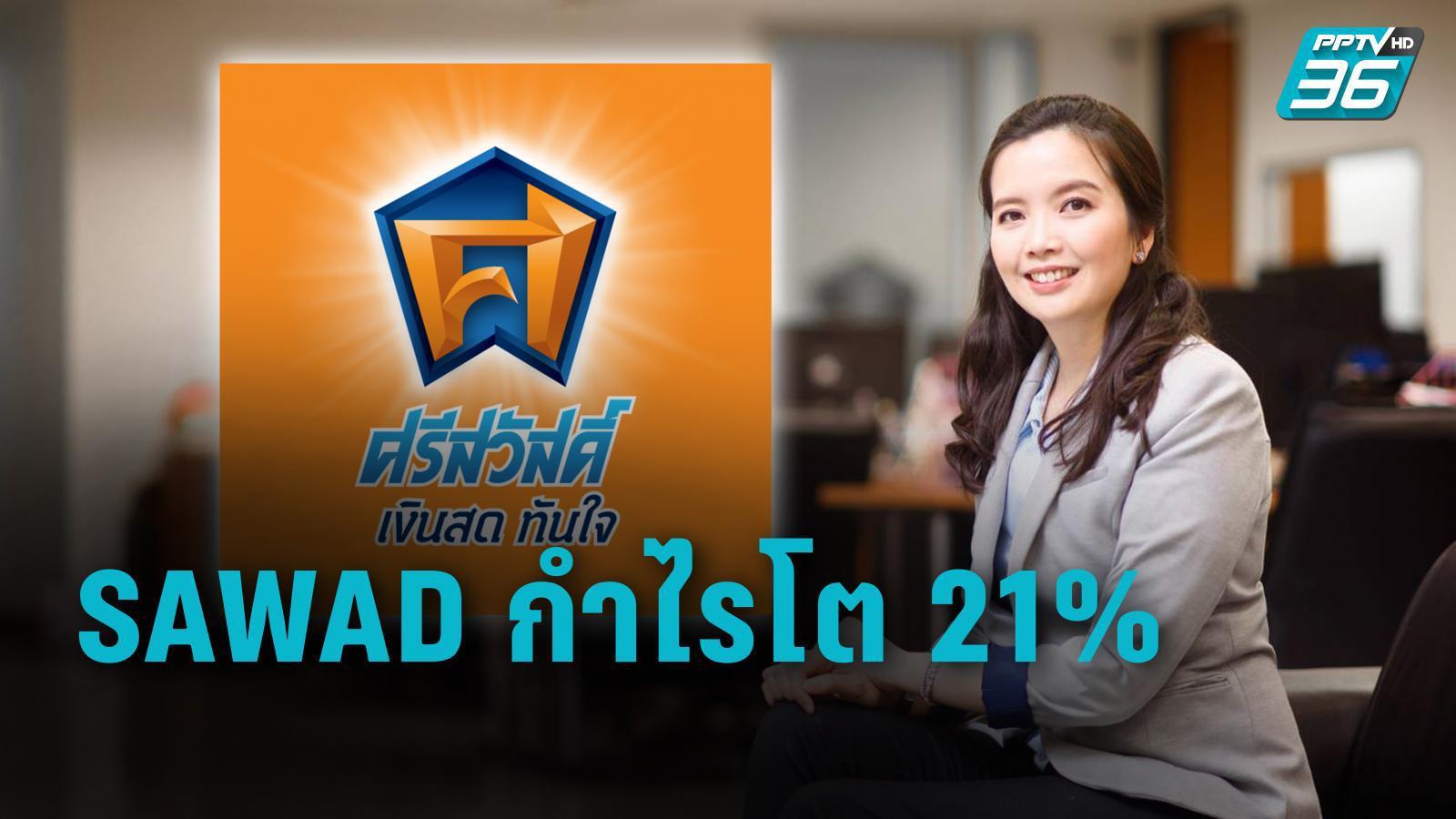 SAWAD โชว์ไตรมาส2/63 กำไรโต 21% ยันมีสภาพคล่องเพียงพอ