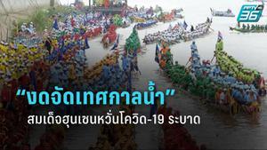 กัมพูชางดจัดเทศกาลน้ำลดการแพร่ระบาดโควิด-19